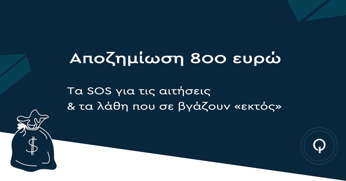 Αποζημίωση 800 ευρώ