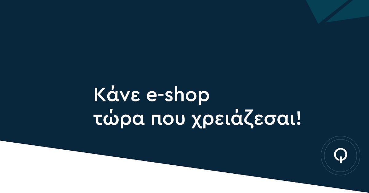 Κάνε e-shop τώρα που χρειάζεσαι!