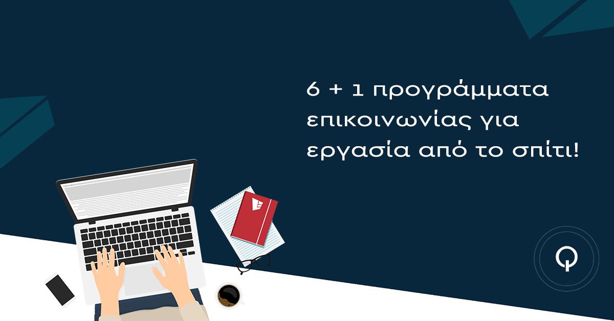6 + 1 προγράμματα επικοινωνίας για εργασία από το σπίτι