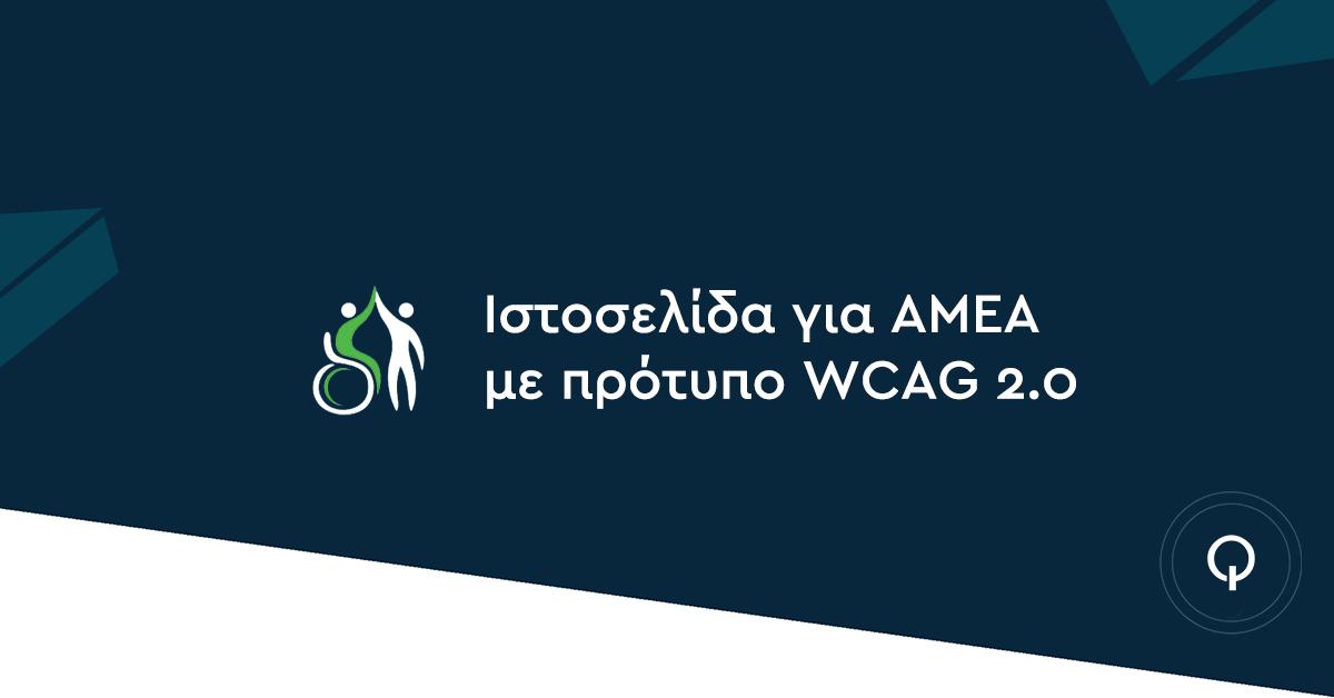 Ιστοσελίδα για AMEA με πρότυπο WCAG 2.0