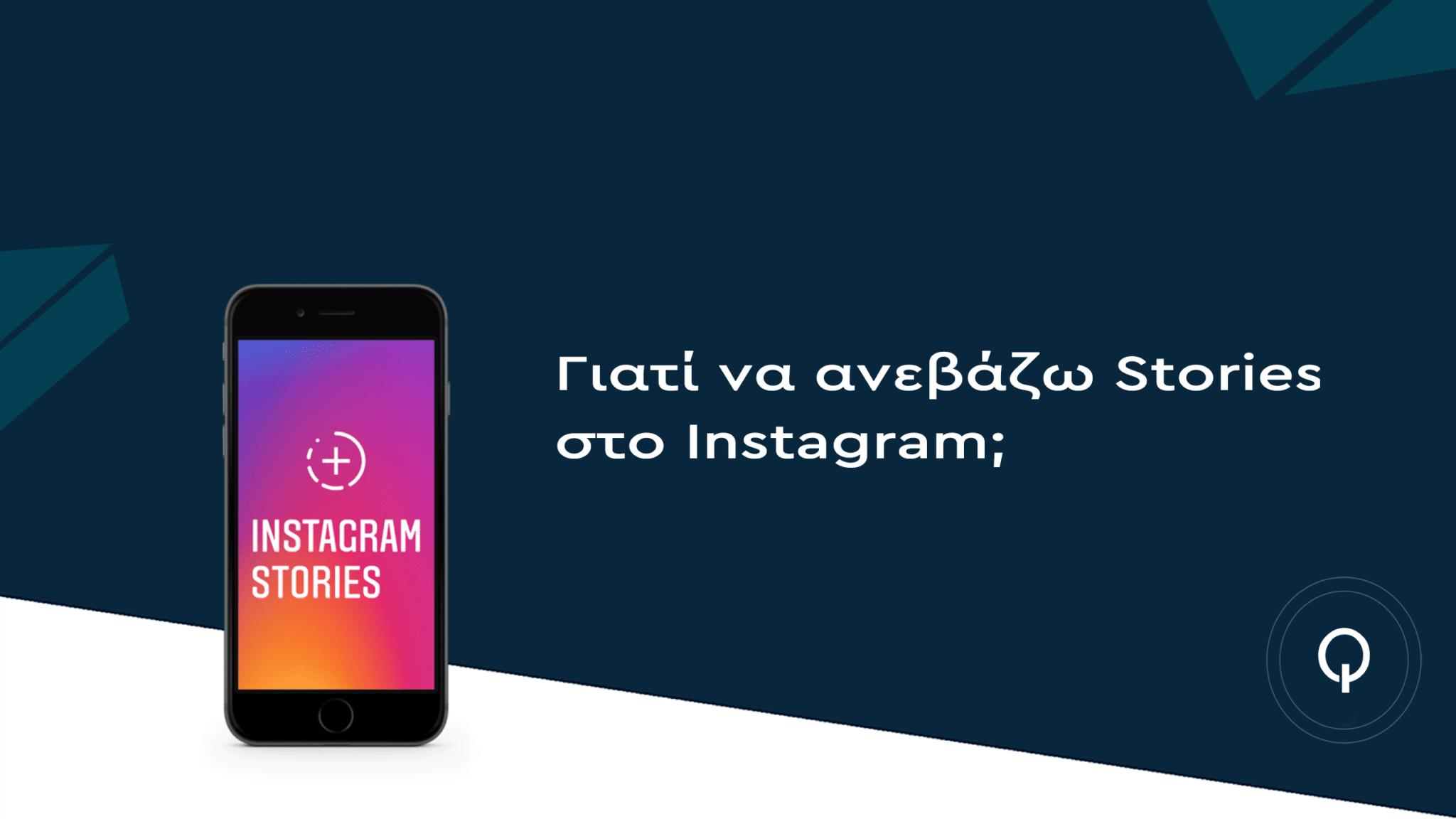 Γιατί να ανεβάζω Stories στο Instagram;