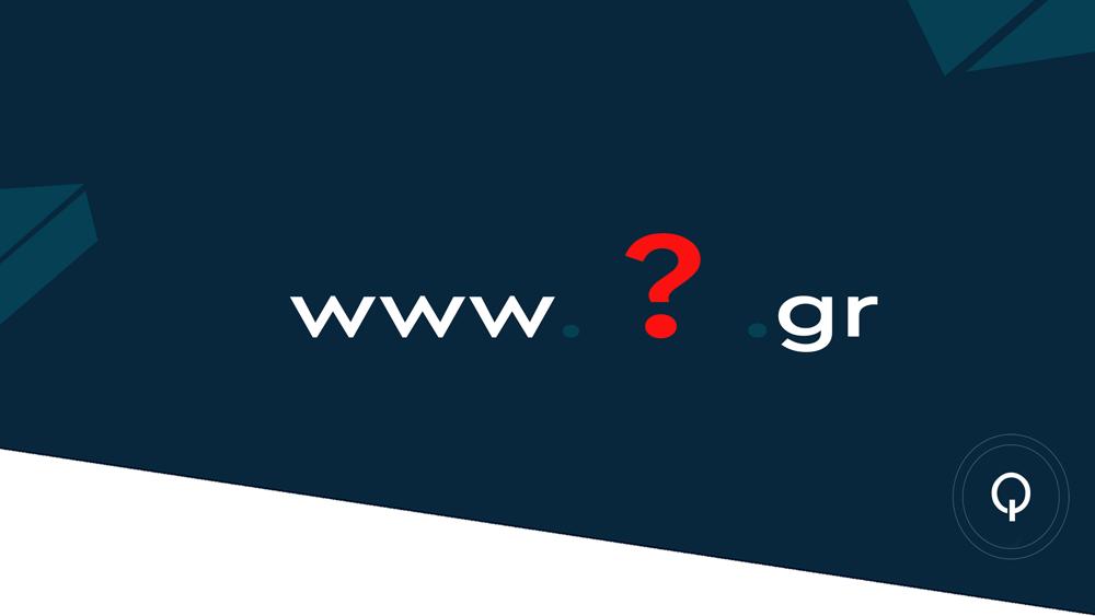 Πώς να επιλέξετε Domain για την ιστοσελίδα σας;